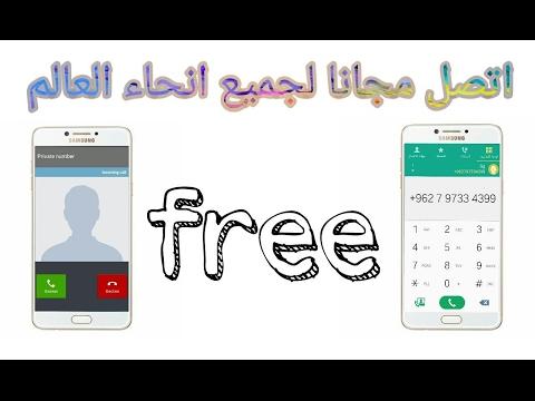 مكالمات مجانا بدون رصيد وبدون انترنت thumbnail
