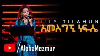 Amesggni Nefse by Kalkidan Tilahun (Lilly) Live Song 2018 - AmlekoTube.com