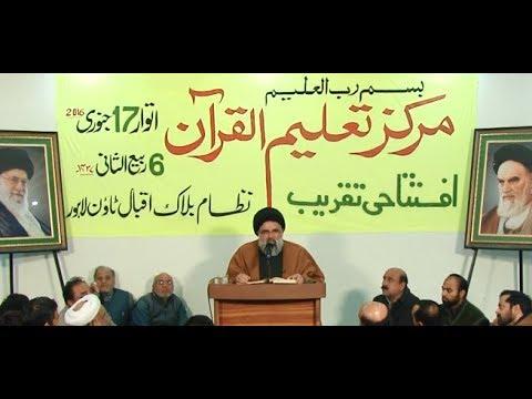 Iftitah Markaz-e-Taleem ul Quran 17 January 2016 Masjid Iqbal Town