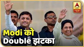 Huge Jolt To Modi; Akhilesh, Mayawati Join Hands In Uttar Pradesh | ABP News