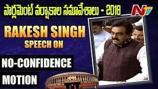 No-Confidence Motion In Parliament   BJP MP Rakesh Singh Speech at Lok Sabha   NTV