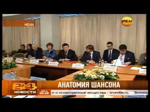 С. Михайлов, Г. Лепс, В. Меладзе - Анатомия Шансона. Заседание в ГД