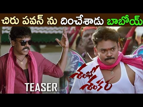 Shakala Shankar's Shambho Shankara teaser 2018 || Latest Telugu Movie 2018