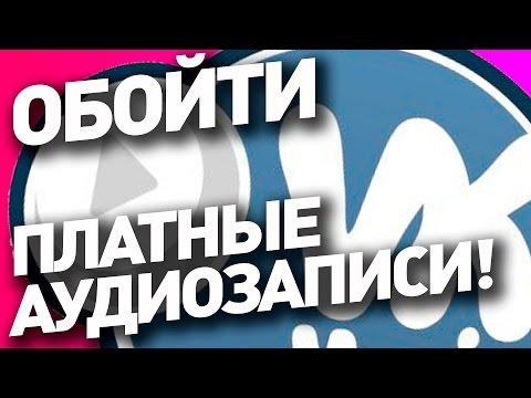 ВКонтакте скачать 5. 5 на Android