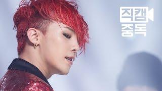 [Fancam] G-Dragon of BIGBANG(빅뱅 지드래곤) Bang Bang Bang @M COUNTDOWN Rehearsal_150611