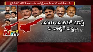 Political Heat intensifies in AP | All Parties Play Their Strategy for 2019 Elections | NTV