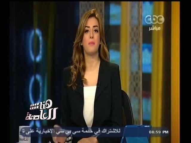 #هنا_العاصمة | جولة اخبارية مع شيرين عفت | 22 سبتمبر 2014