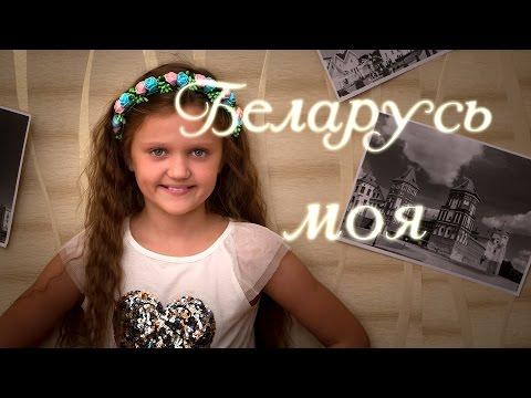 Сенсация!!! Она еще и на белорусском поёт.  Беларусь моя . Ксения Левчик, 9 лет