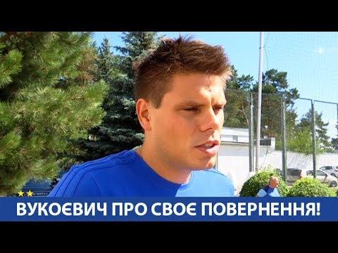 Огнєн ВУКОЄВИЧ про перші враження після повернення в Динамо!