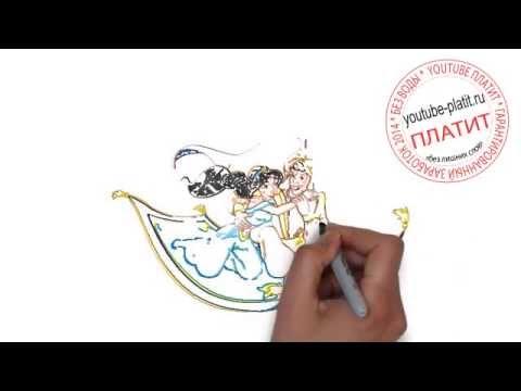 Видео как нарисовать Алладина