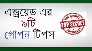 Android Mobile 9 Secret Tips Bangla | Android 9 hidden Tips Bangla | Android Tips Bangla