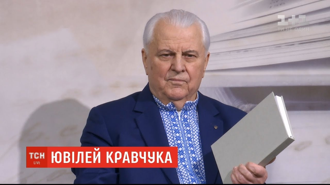 """""""Перший про владу"""": Леонід Кравчук презентував книгу у свій день народження"""