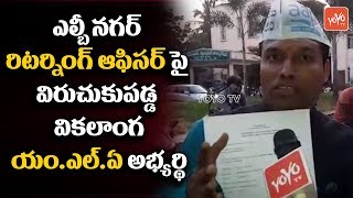 Aam Aadmi Party Kamareddy MLA Candidate Protest on Returning Officer at LB Nagar