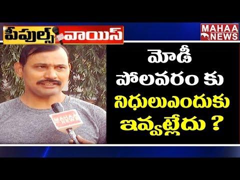 Peoples Voice : మోదీ  నిధులు ఇవ్వకుండా చంద్రబాబు ఎలా దుర్వినియోగం చేస్తాడు | Vijayawada | Mahaa News