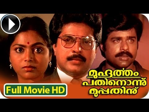 Malayalam Full Movie | Muhoortham 11:30 Nu |  Full Length Movie [hd] video
