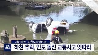 휴일 교통사고 잇따라