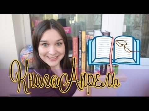 Много хороших книг!!! || КнигоАпрель (КП #68)