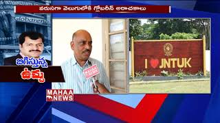 JNTUK Register Subbarao Press Conference Over Globarena Pvt Technalogy
