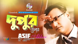 Asif - Dupur Belay | Shubongkorer Faki | Soundtek