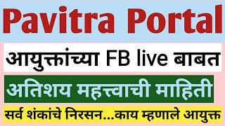 शिक्षक भरती | आयुक्तांच्या facebook live बाबत महत्वाचे अपडेट | काय म्हणाले आयुक्त ?? | Latest update