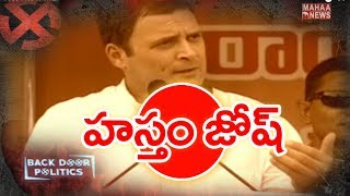 AP Congress Leaders In Full Josh Over Rahul Gandhi Public Meeting Success | BACKDOOR POLITICS