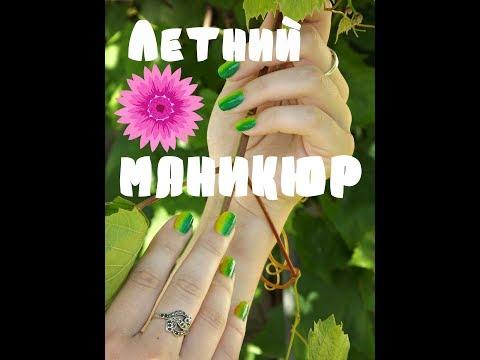 Летний маникюр//ГРАДИЕНТНЫЙ//SUMMER MANICURE