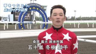 騎手メッセージK 阪野学・五十嵐冬樹