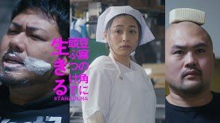 映画「豆腐の角に頭ぶつけて生きる 〜#TANAGURA〜...