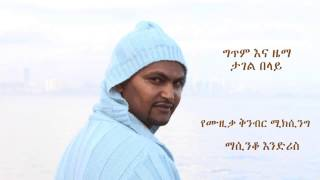 "Tagel Belay - Aderashin ""ኣደራሽን"" (Amharic)"