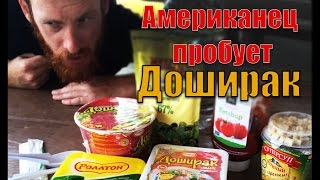 Американец пробует Доширак - Trying Russian instant ramen