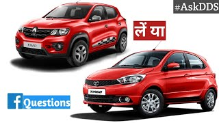 Tiago XE (O) or Kwid RXT (O) | Commercial Car Dzire or Celerio | #AskDDS