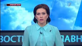 Главные новости. Выпуск от 12.01.2018