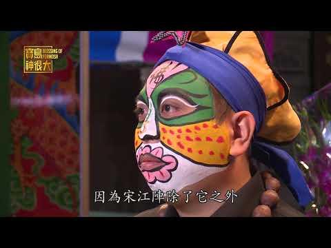 台綜-寶島神很大-20180103-十八年就等這一次 南台灣最大廟會盛事報你知
