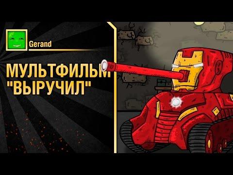 "Мультфильм ""Выручил"" - Gerand [World of Tanks]"