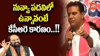 KTR Fires on Uttam Kumar Reddy | Telangana Congress | CM KCR