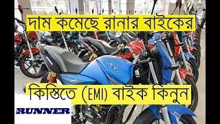 RUNNER BIKE 2019 Offer Price, Runner Motorcycle Price In Bangladesh