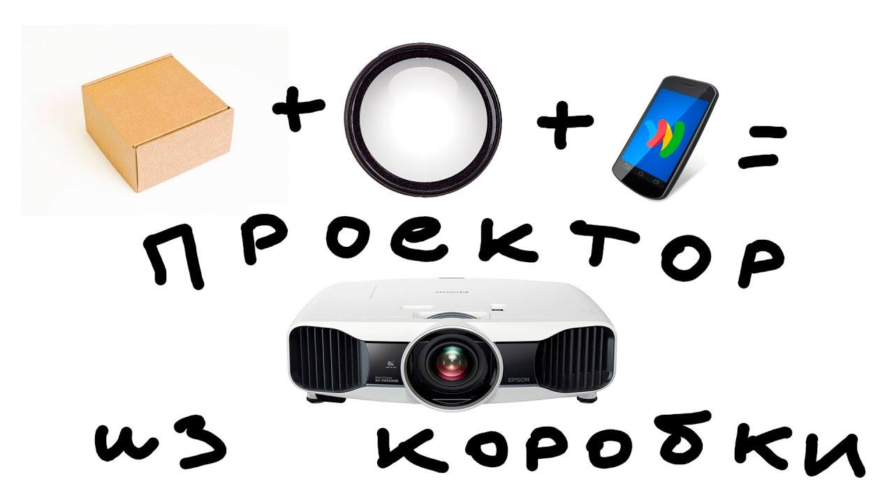 Как сделать проектор без лупы
