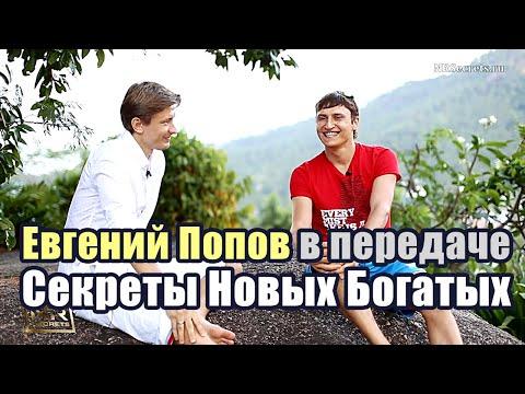 Евгений Попов в передаче Секреты Новых Богатых