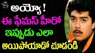 HERO HARISH Then and NOW Photos | Shocking Pics of Actor HARISH | W Telugu Hunt