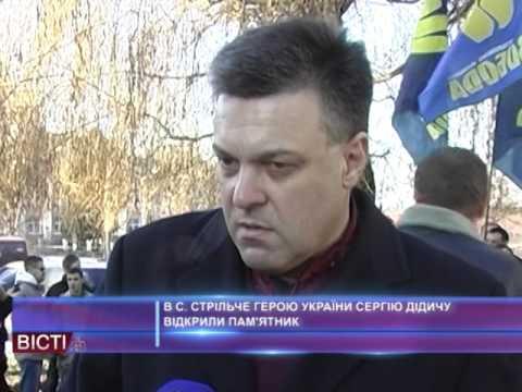 Відкриття пам'ятника Герою України Сергію Дідичу