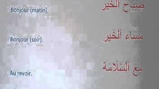 Parler l'arabe 3 : Bonjour - Au revoir
