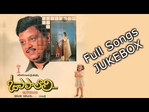 O Papa Lali (ఓ పాపా లాలి ) Movie Full Songs || Jukebox || S P Balasubramanyam, Radhika