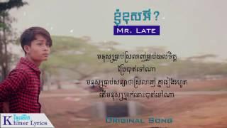 Original Song, ខ្ញុំខុសអ្វី - Mr. Late [Audio+Lyrics]