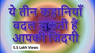 Download ये तीन कहानियाँ बदल सकती हैं आपकी जिंदगी| Motivational video in hindi 3Gp Mp4