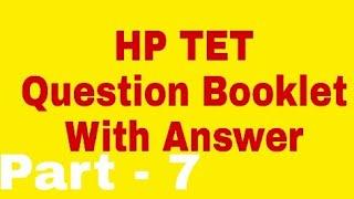 HP TET Teyari online || Himachal Pradesh Teacher Eligibility test online preparation online//Part-7