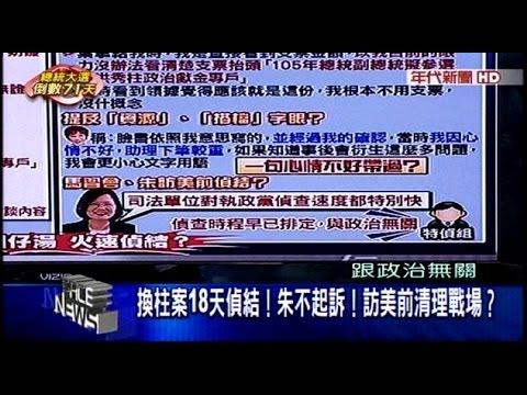 11062015 年代新聞面對面 ERA FACE NEWS