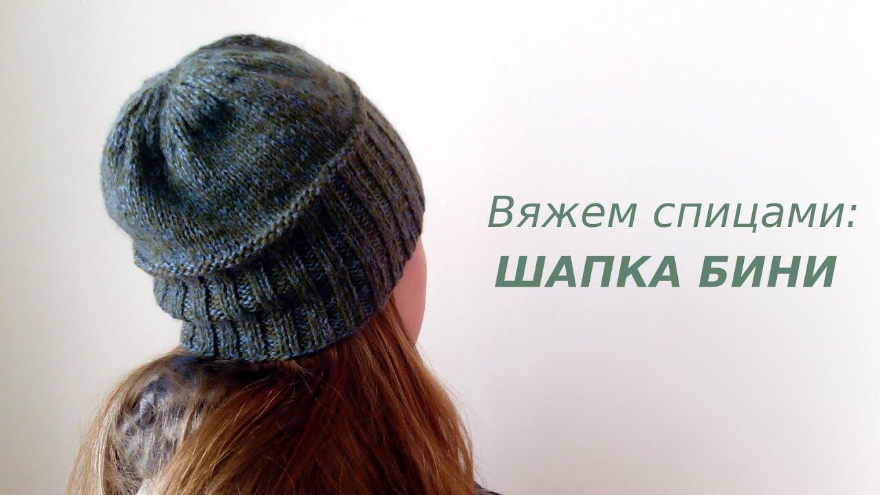 Как связать женскую шапку спицами для начинающих пошагово с
