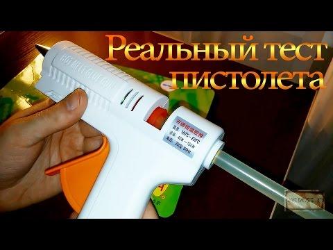 Обзор и тестирование клеевого пистолета из Китая (aliexpress)