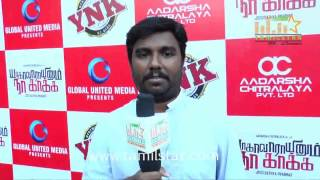 VJ Sabu Joseph At Yagavarayinum Naa Kaakka Movie Audio Launch