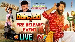 Rangasthalam Pre Release Event LIVE || Ramcharan, Chiranjeevi, Samantha, Sukumar